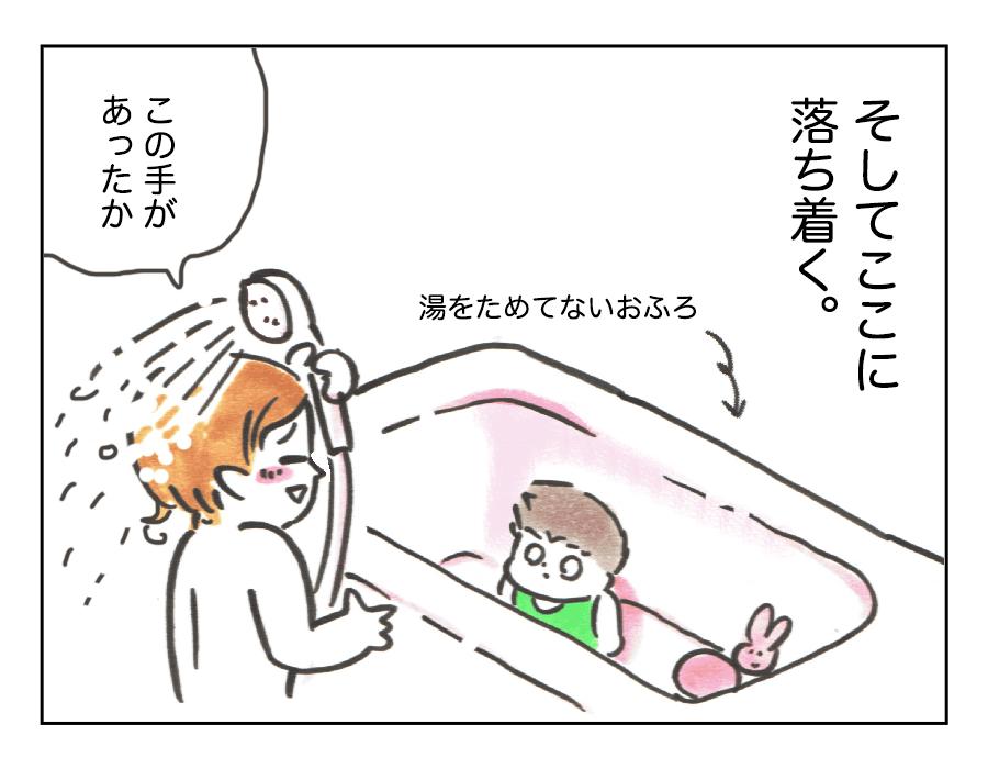 「ワンオペの試行錯誤2」4
