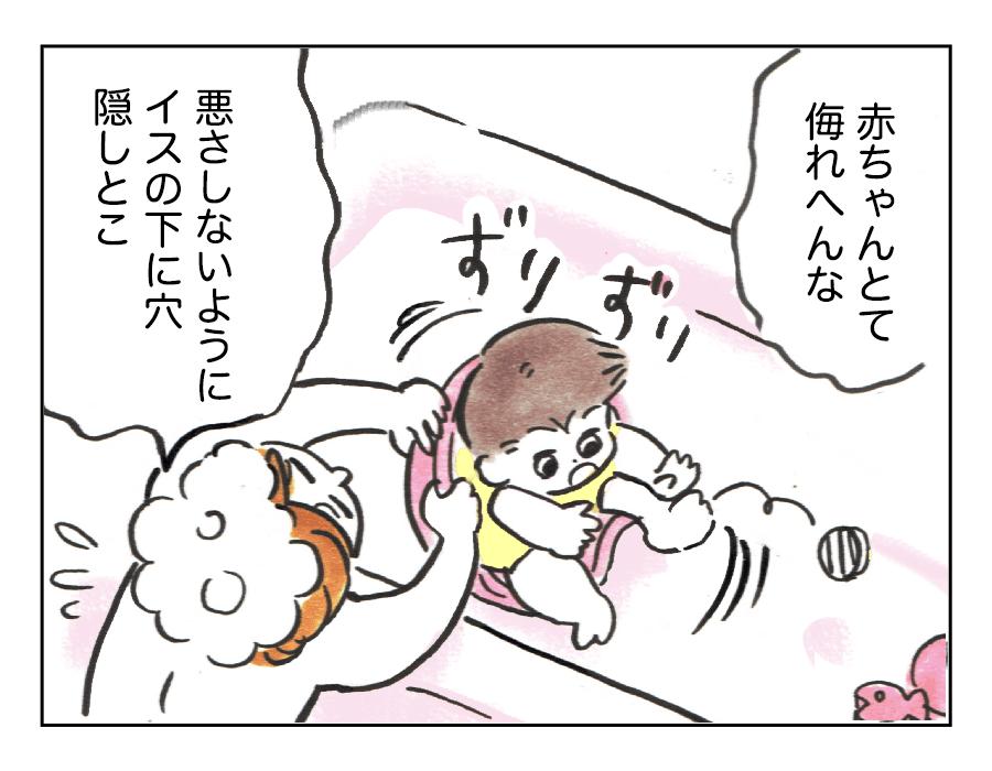 「ワンオペの試行錯誤3」4