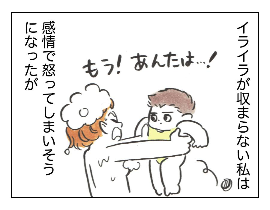 「ワンオペの試行錯誤4」3