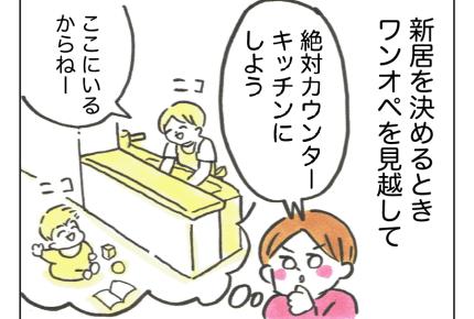 <憧れのキッチン>ワンオペに便利!「カウンターキッチン」でも現実は…… 【沖縄でワンオペ第65話】#4コマ母道場
