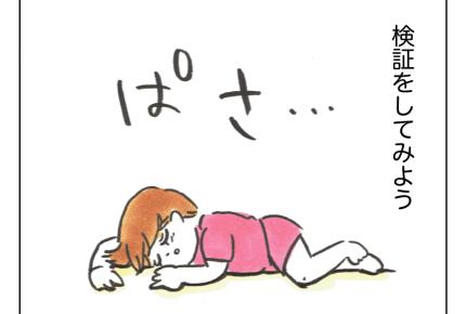 <検証してみた>生後8ヶ月赤ちゃん前で死んだふりしてみた 【沖縄でワンオペ第66話】#4コマ母道場
