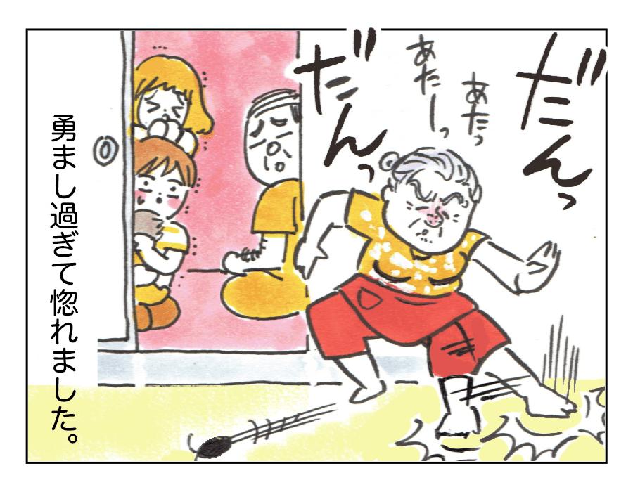 「沖縄のおばあ最強」4