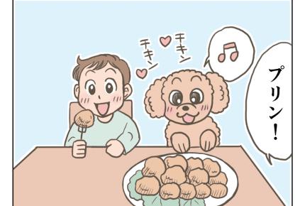 <子どもの反応は?>人間の食事をクンクンする愛犬に「コラ!」【娘と愛犬プリンの成長記21話】