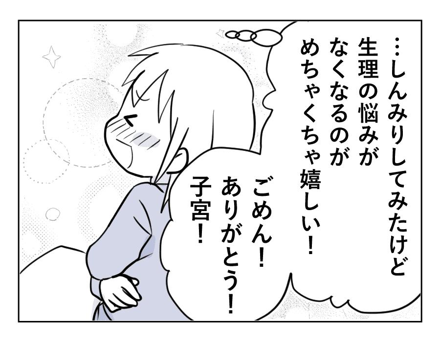 子宮全摘出レポ11-4