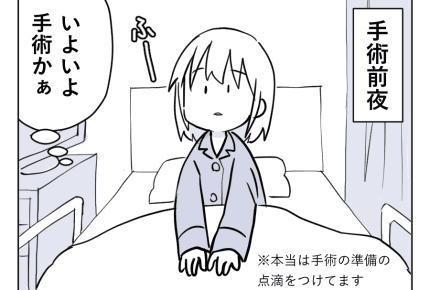 <子宮の悩み>手術前夜に思うことは……「ありがとう!」【子宮全摘出レポ11話】