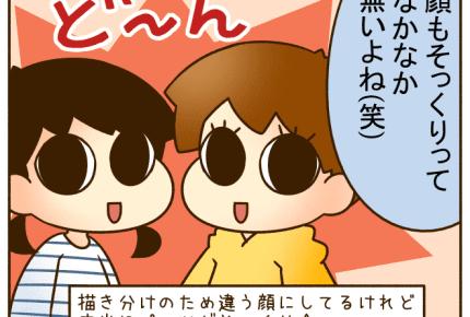 【まんが】<奇跡?>息子と幼なじみが、双子のように似てる。ママと母子手帳を確認して……ビックリ!