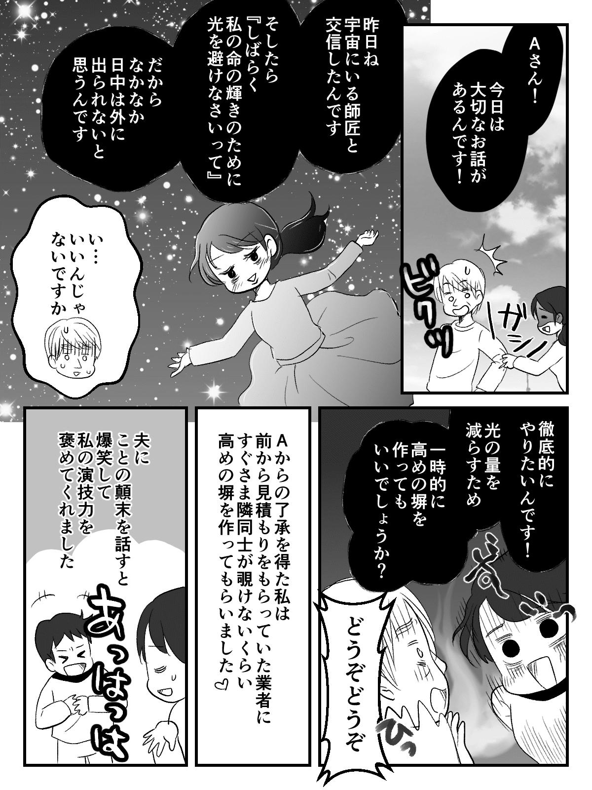 恐怖!距離を_出力_009
