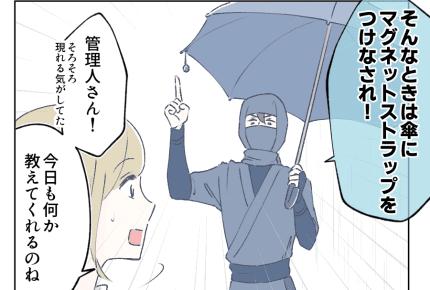 <雨の日・裏ワザ>子どもと車の乗り降りが大変!両手が使える傘【ライフハック!管理ニンさん!7話】