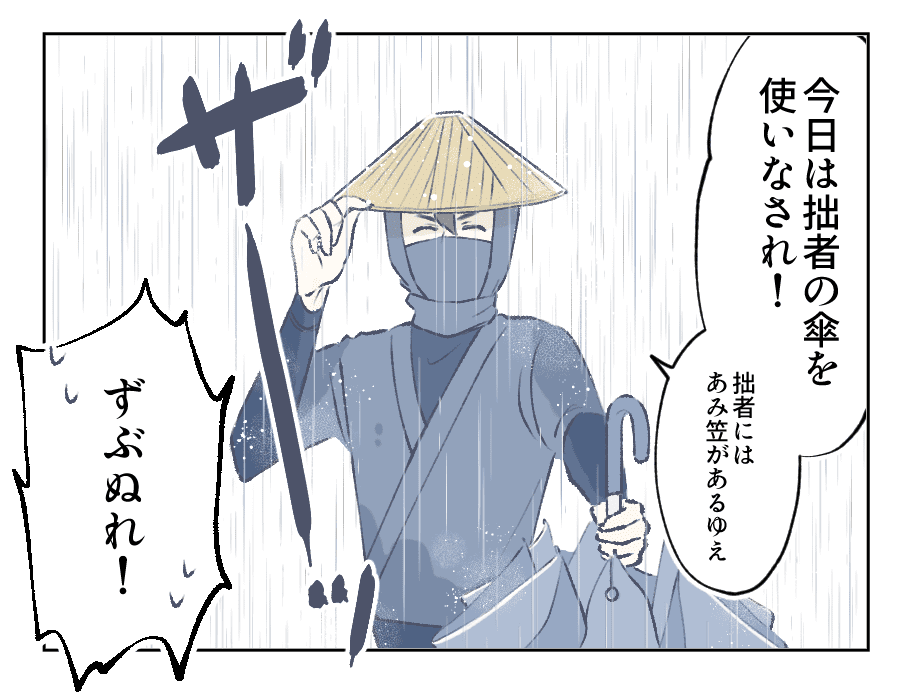 第7話 雨の日は子どもの車の乗り降りが大変……!そんなとき両手が使える裏ワザとは?4