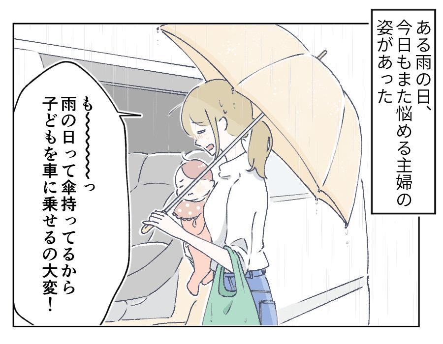 第7話 雨の日は子どもの車の乗り降りが大変……!そんなとき両手が使える裏ワザとは?1