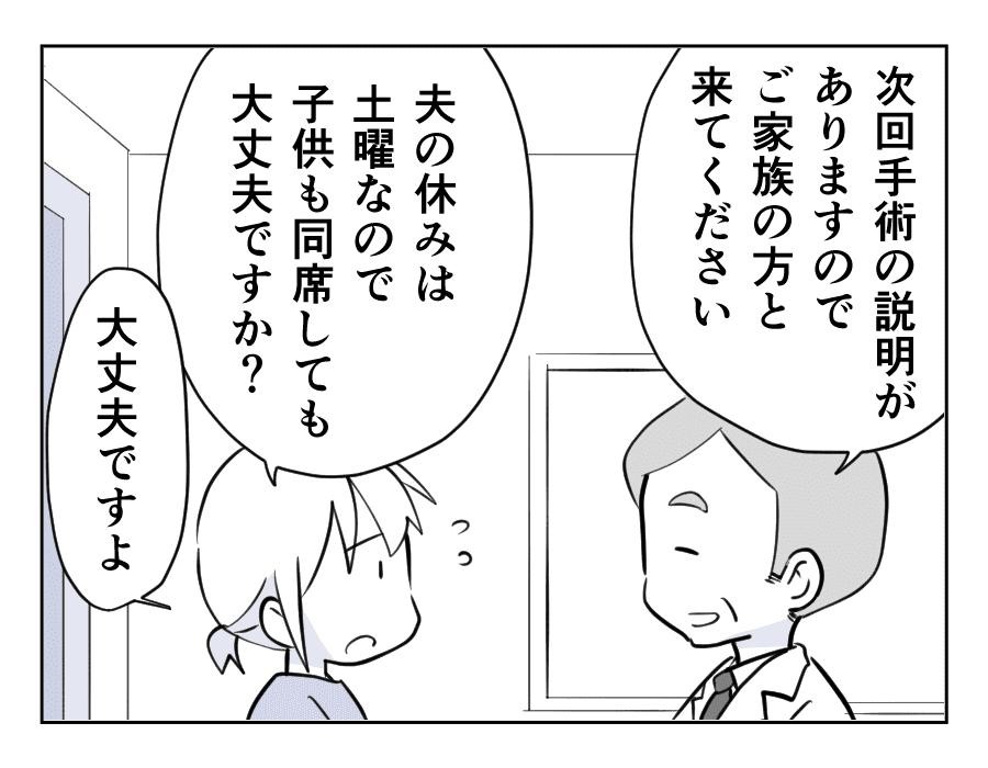 漫画・みとうさゆ 編集・木村亜希