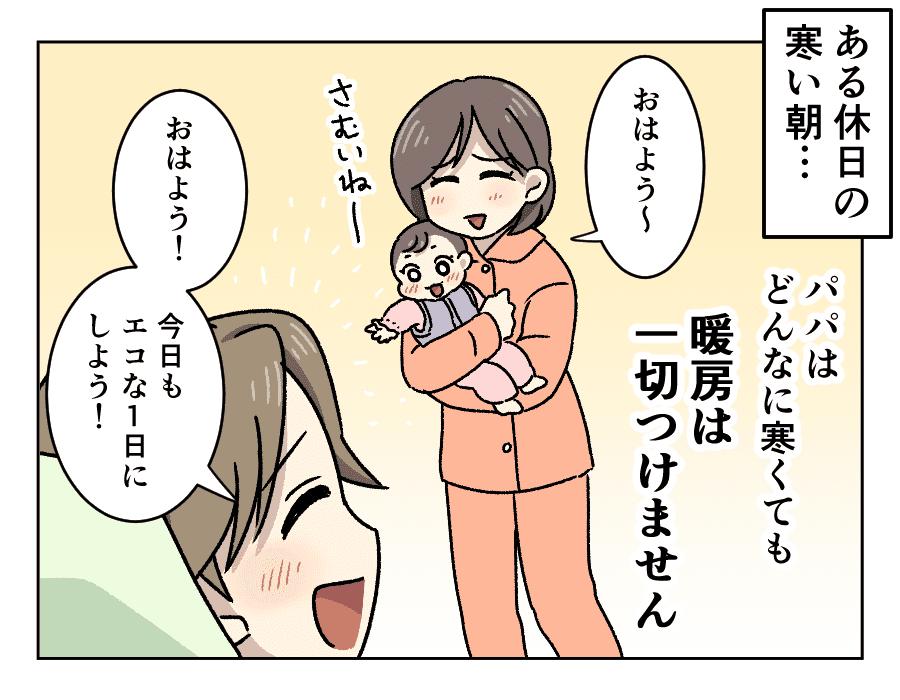 脚本・大島さくら 漫画・松本うち 編集・荻野実紀子