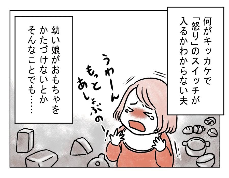 原案・めじり渚 漫画・おんたま