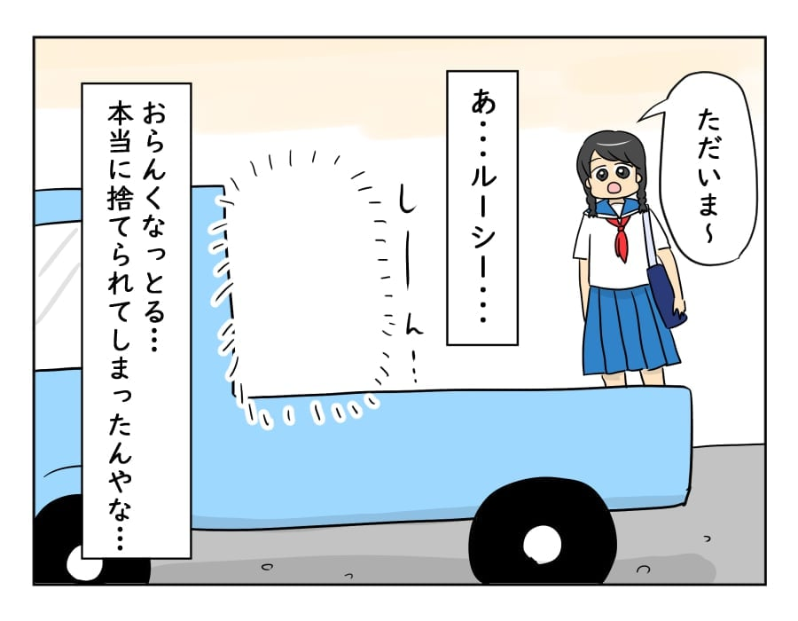 原案・ママスタコミュニティ 脚本・渡辺多絵 作画・もち 編集・井伊テレ子