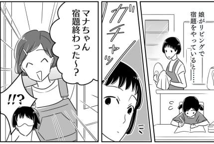 <小学生が不法侵入?>勝手に家に上がり込む娘の友達。相手の親に注意すると……!?【前編】まんが