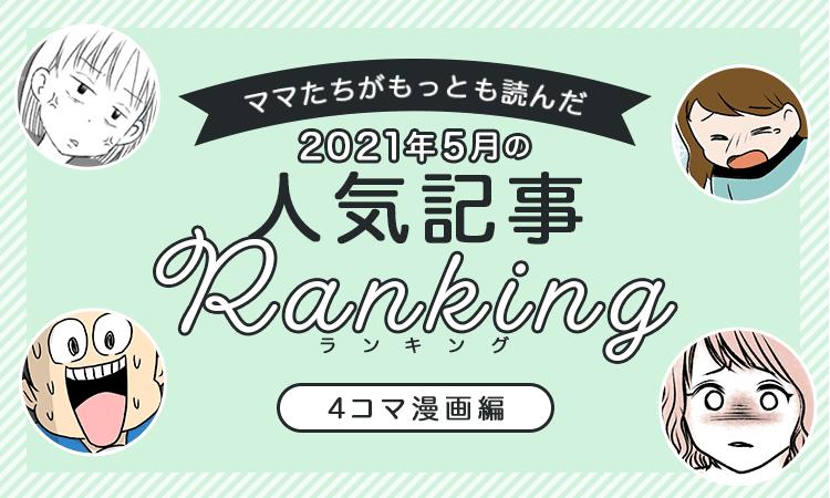 mamasta__slide-bnr__yonkoma-rank--202105