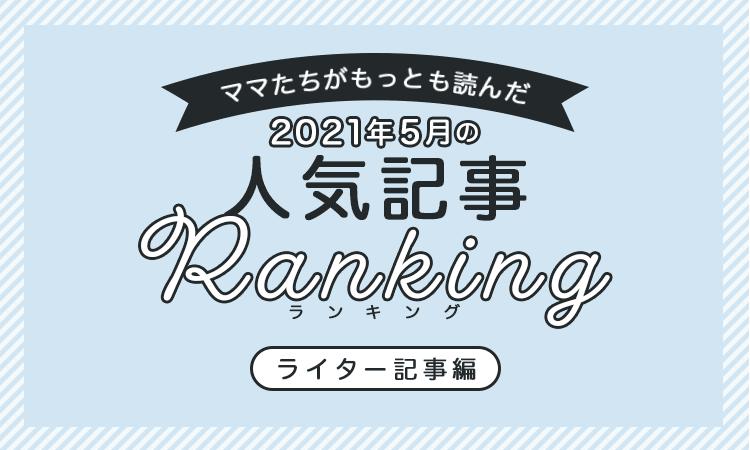 mamasta__slide-bnr__writer-rank--202105