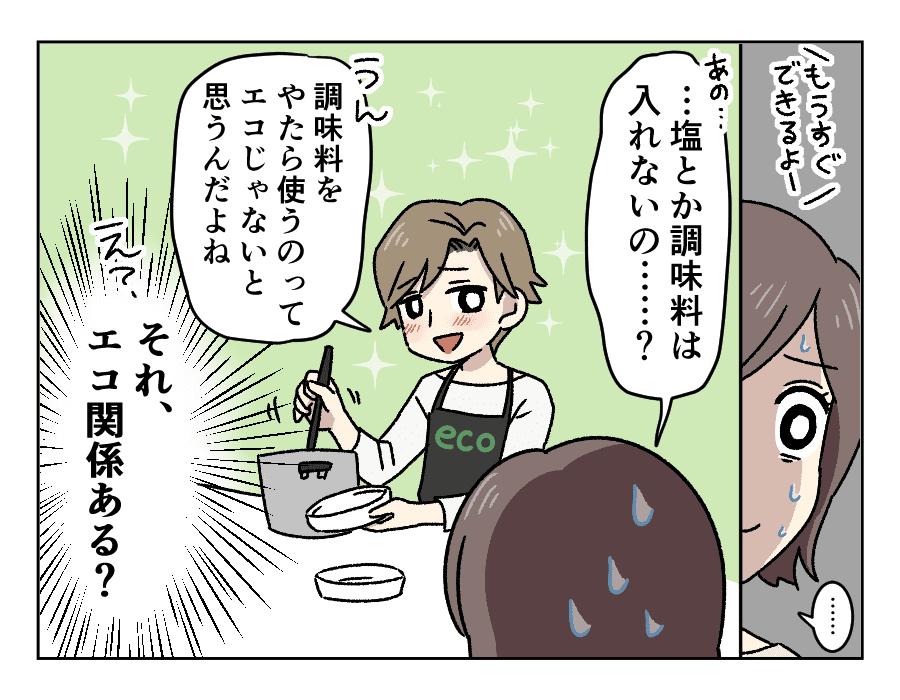 5_薄味=エコ?_2