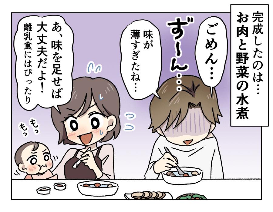 5_薄味=エコ?_3