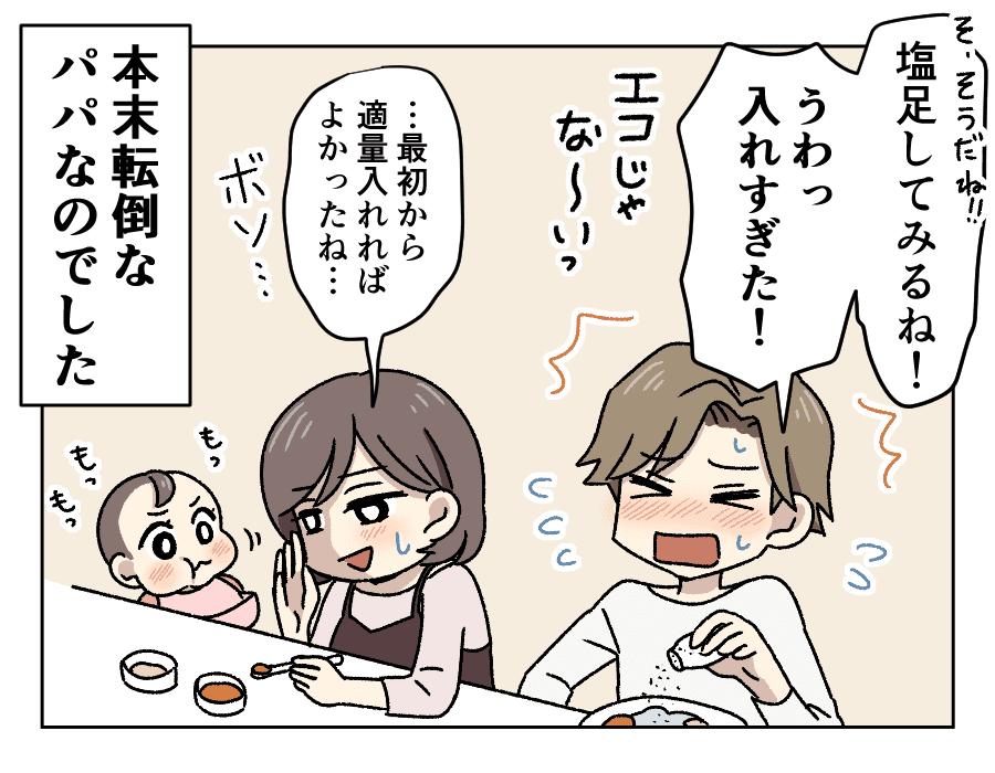 5_薄味=エコ?_4