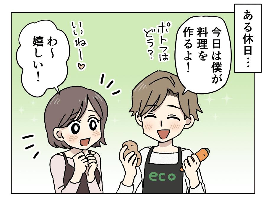 5_薄味=エコ?_1