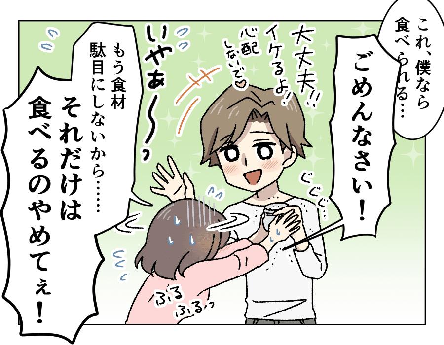 6_鉄の胃袋_4