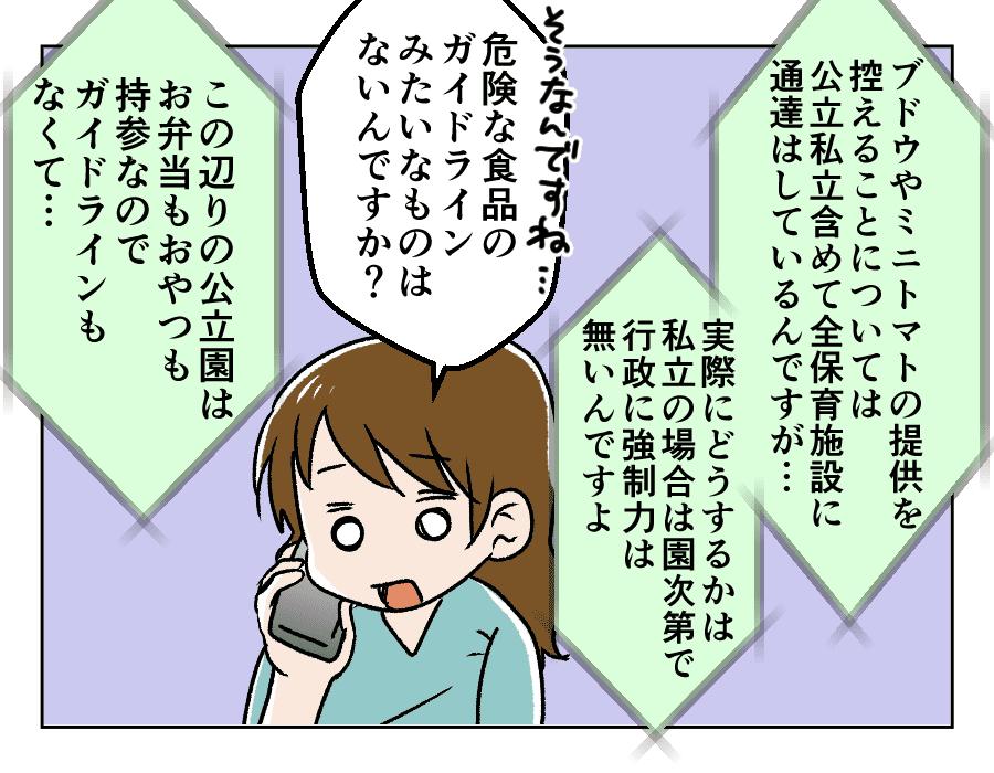 おやつ11_003