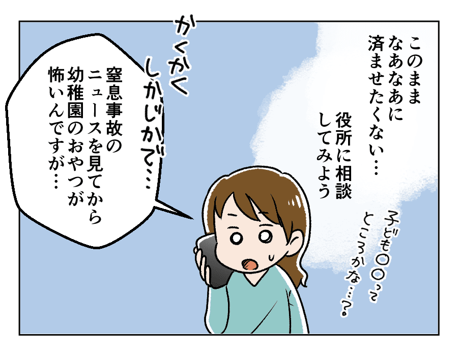 おやつ11_001