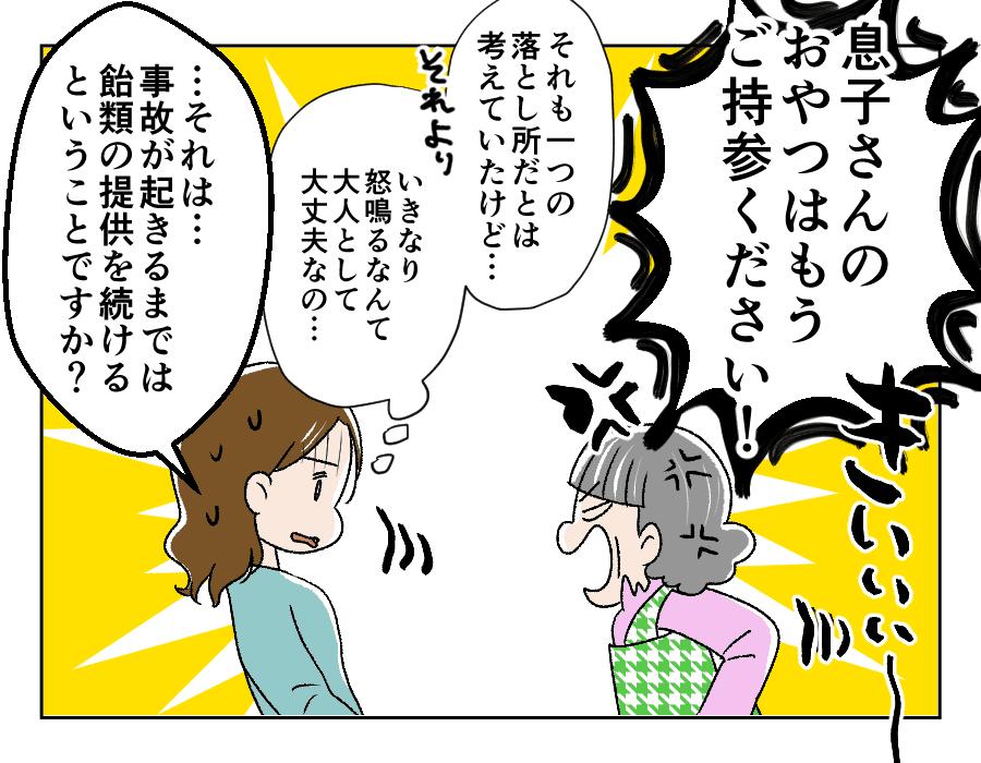 おやつ12_006