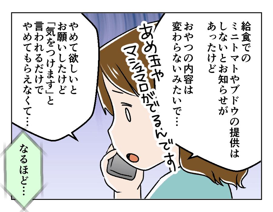 おやつ11_002