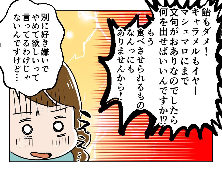 おやつ12_008