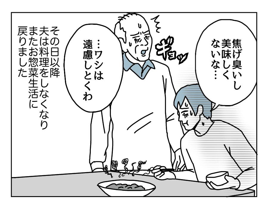 15話-4