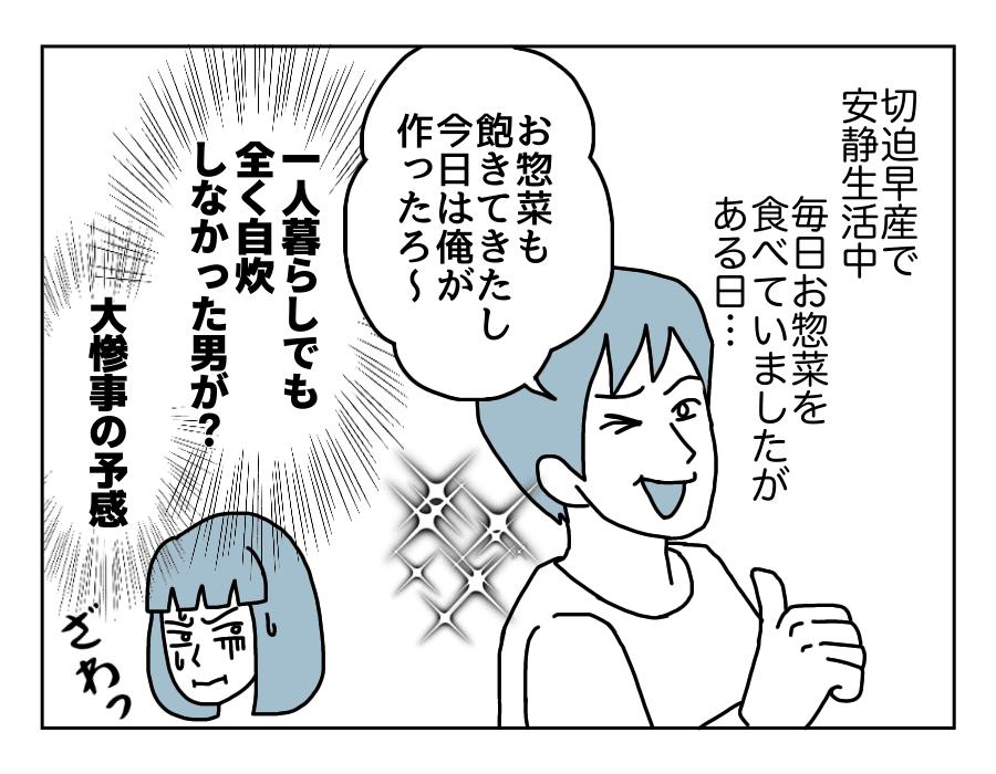 15話-1