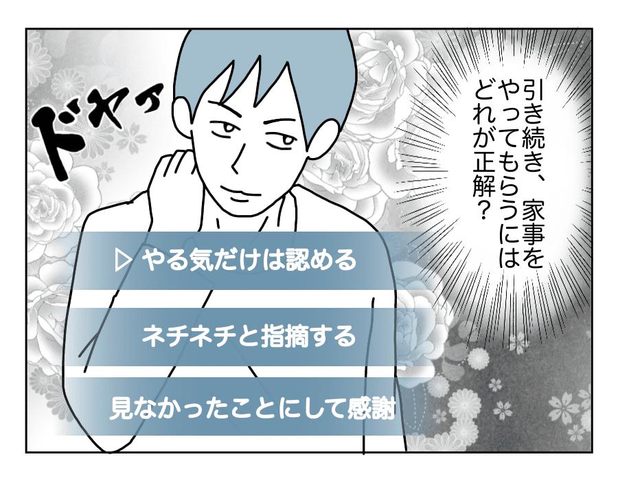 16話-4