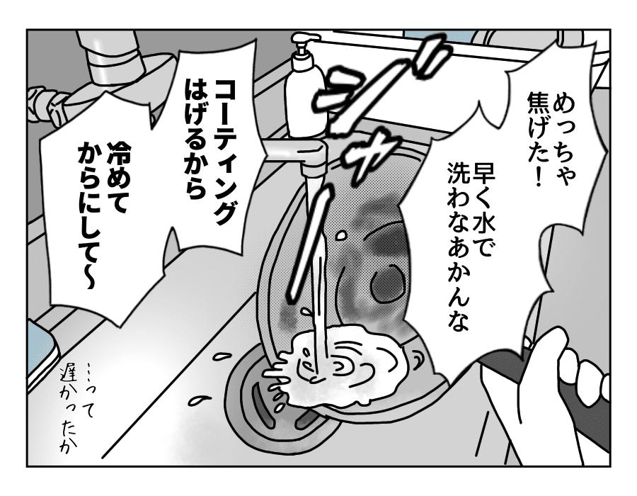 15話-3