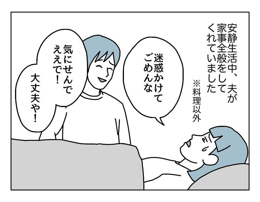 16話-1