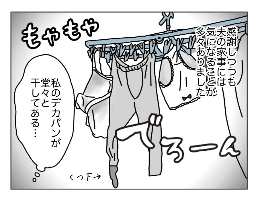 16話-2
