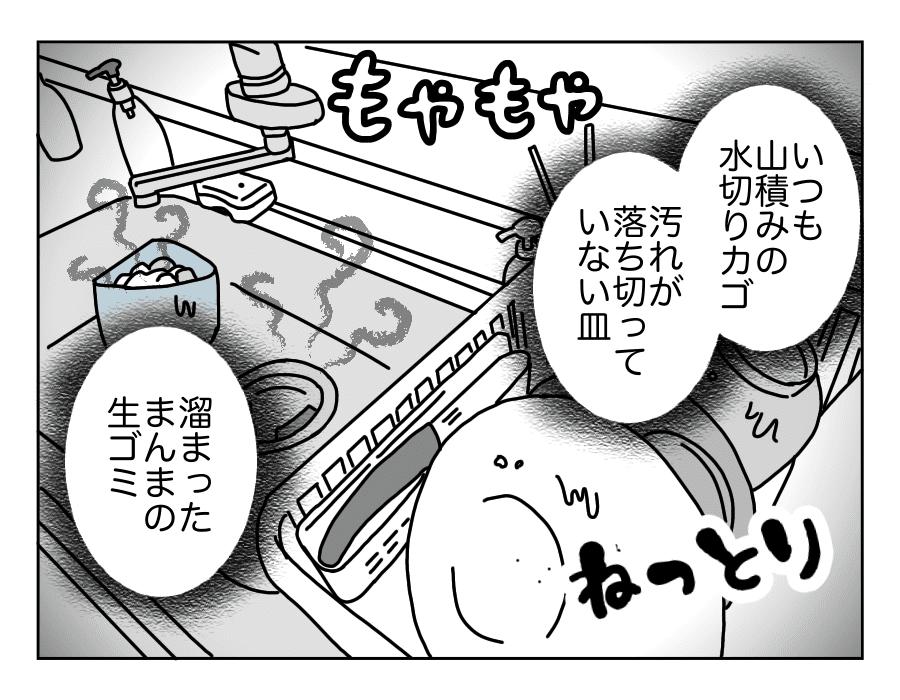 16話-3