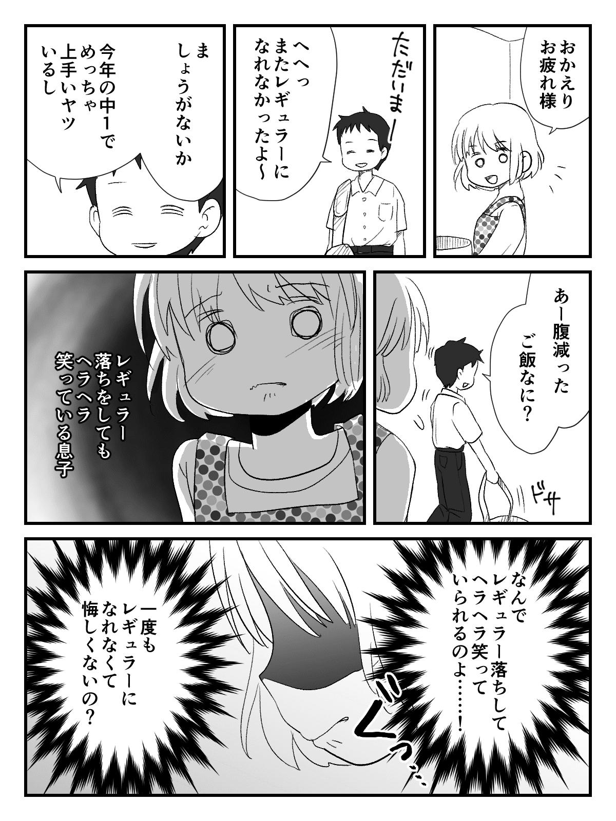 <子どもの挫折>003