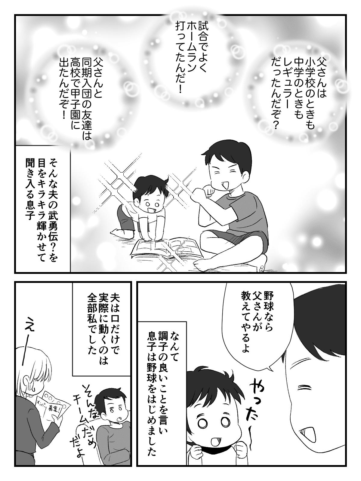 <子どもの挫折>001