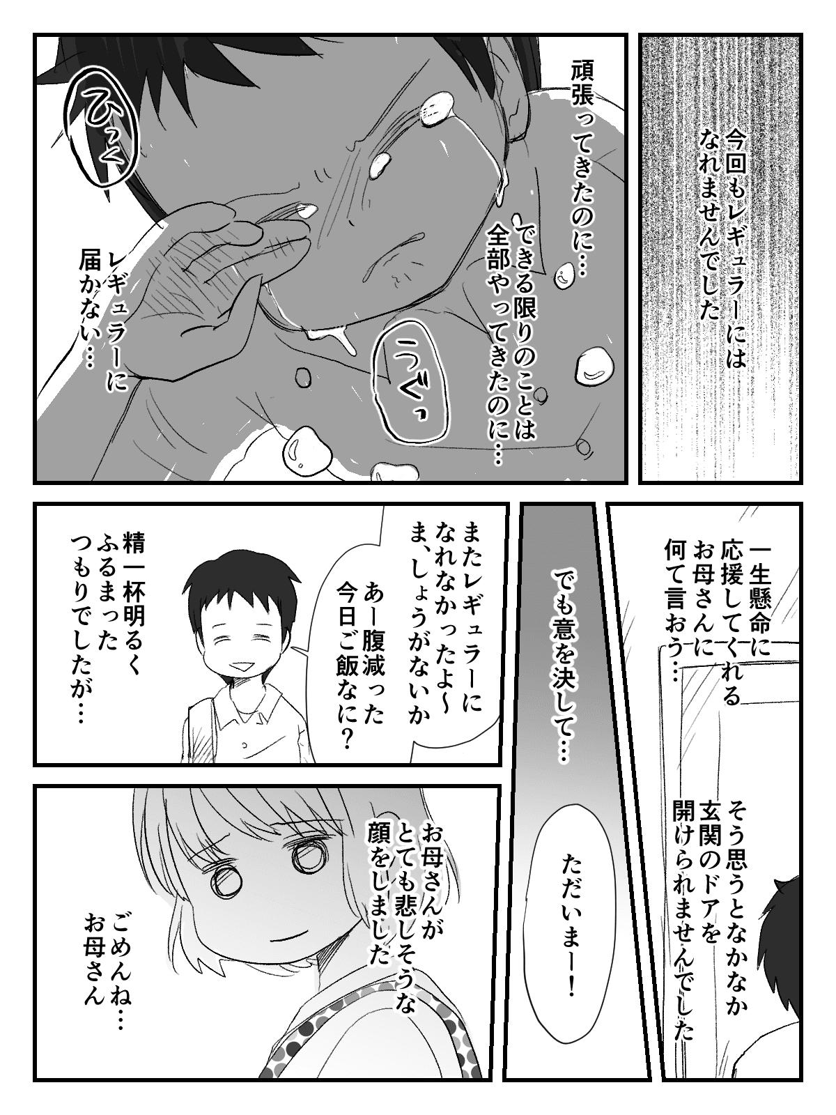 <子どもの挫折>006