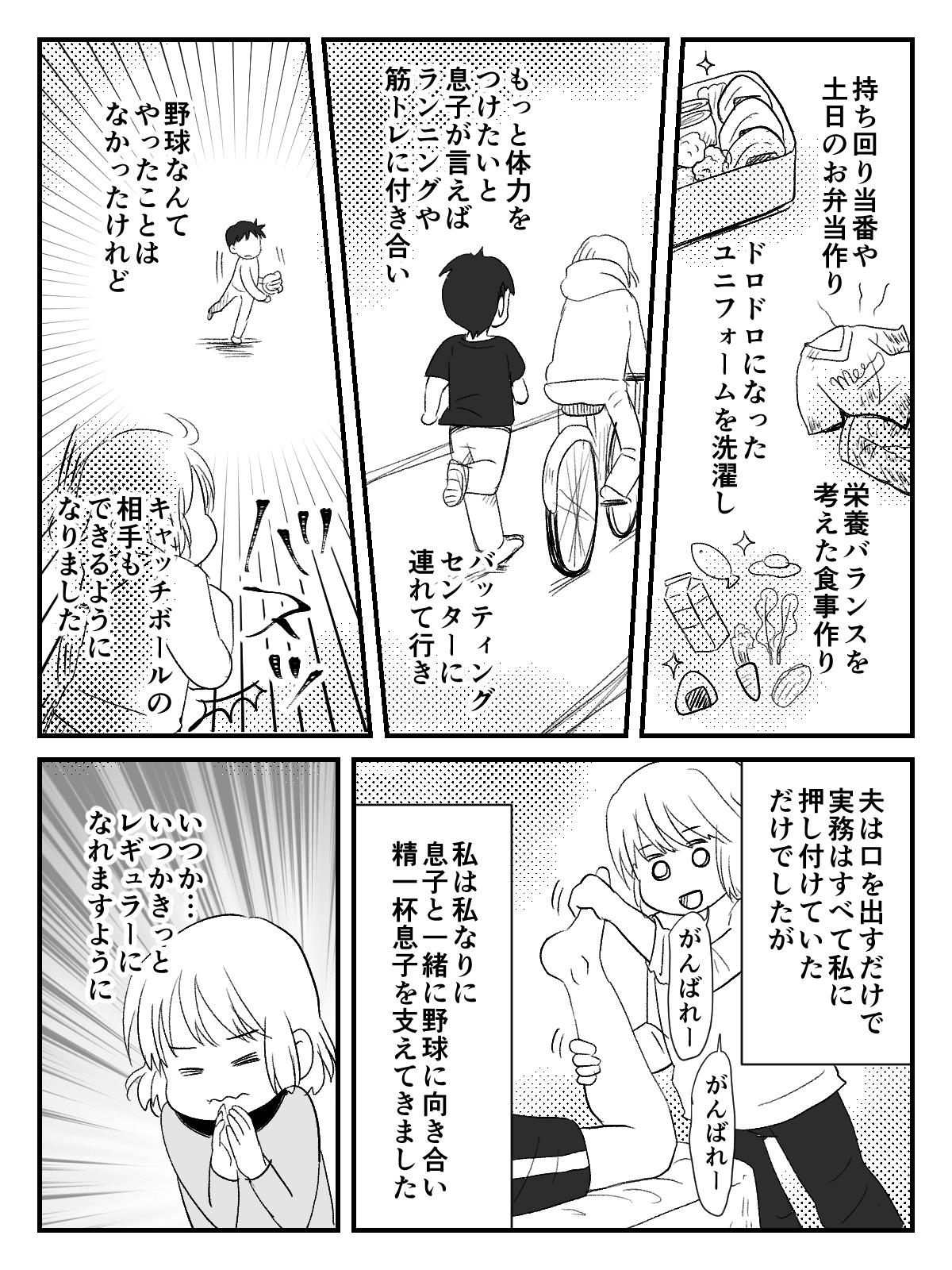 <子どもの挫折>002