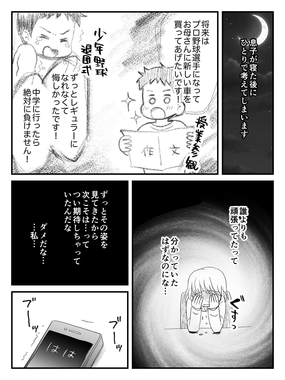 <子どもの挫折>007