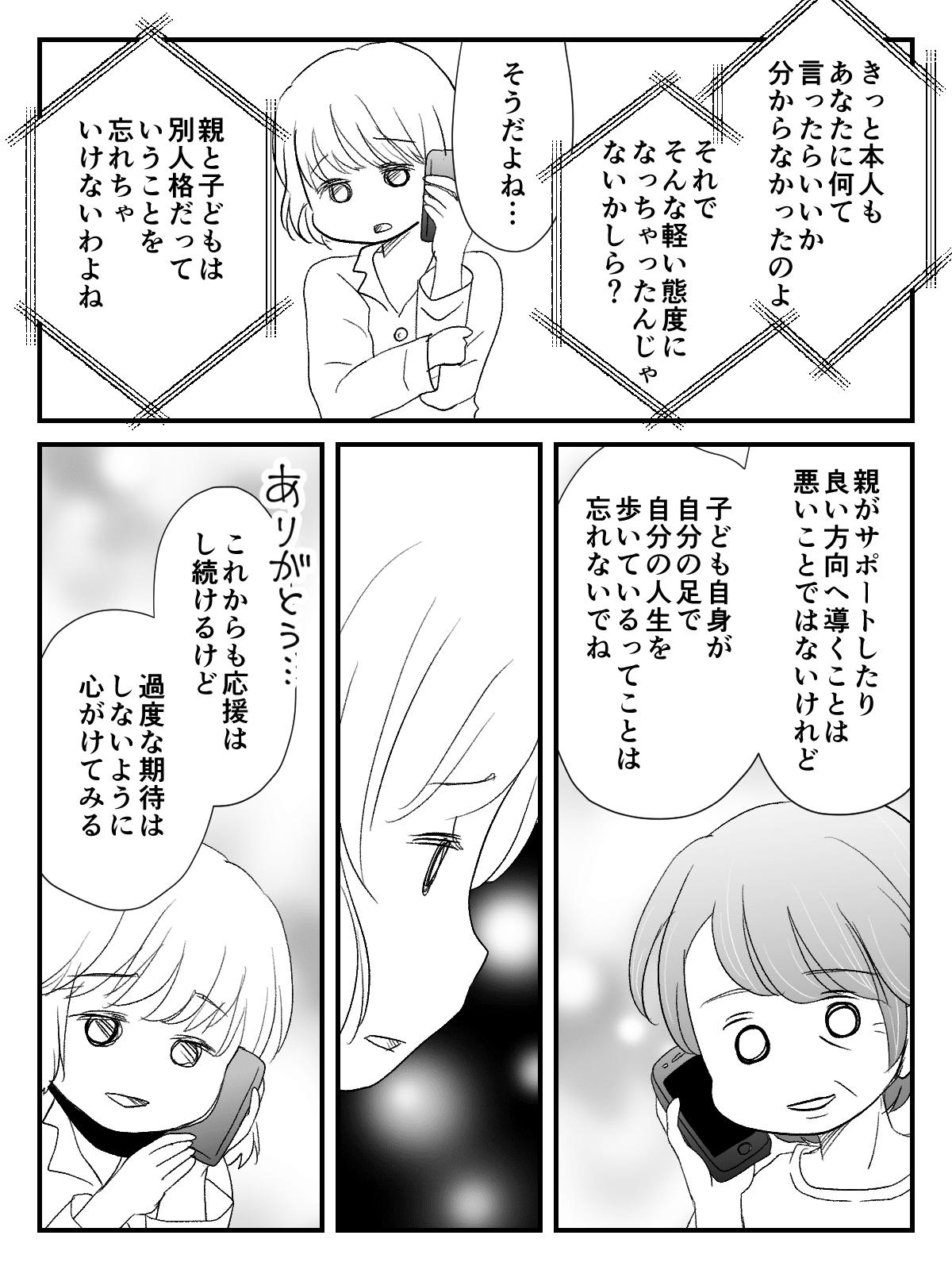 <子どもの挫折>008