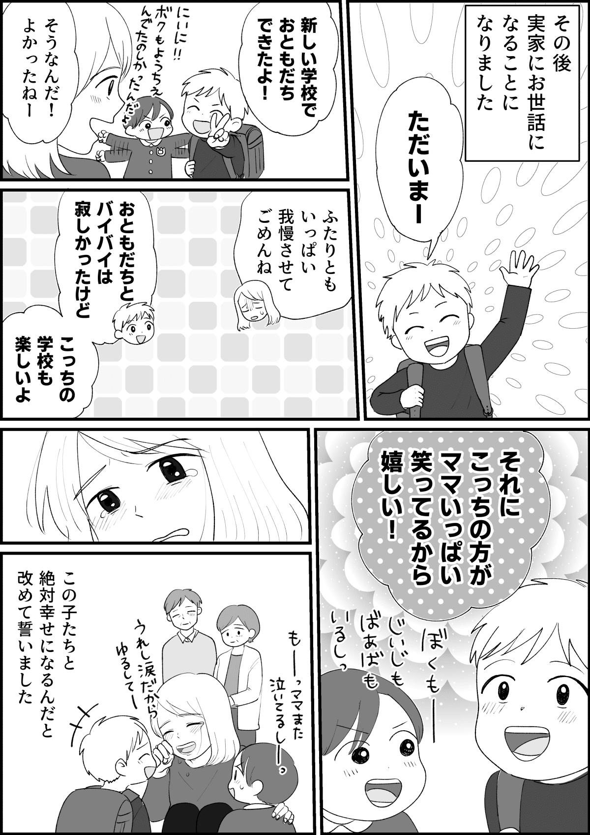 <暴力におびえる生活>