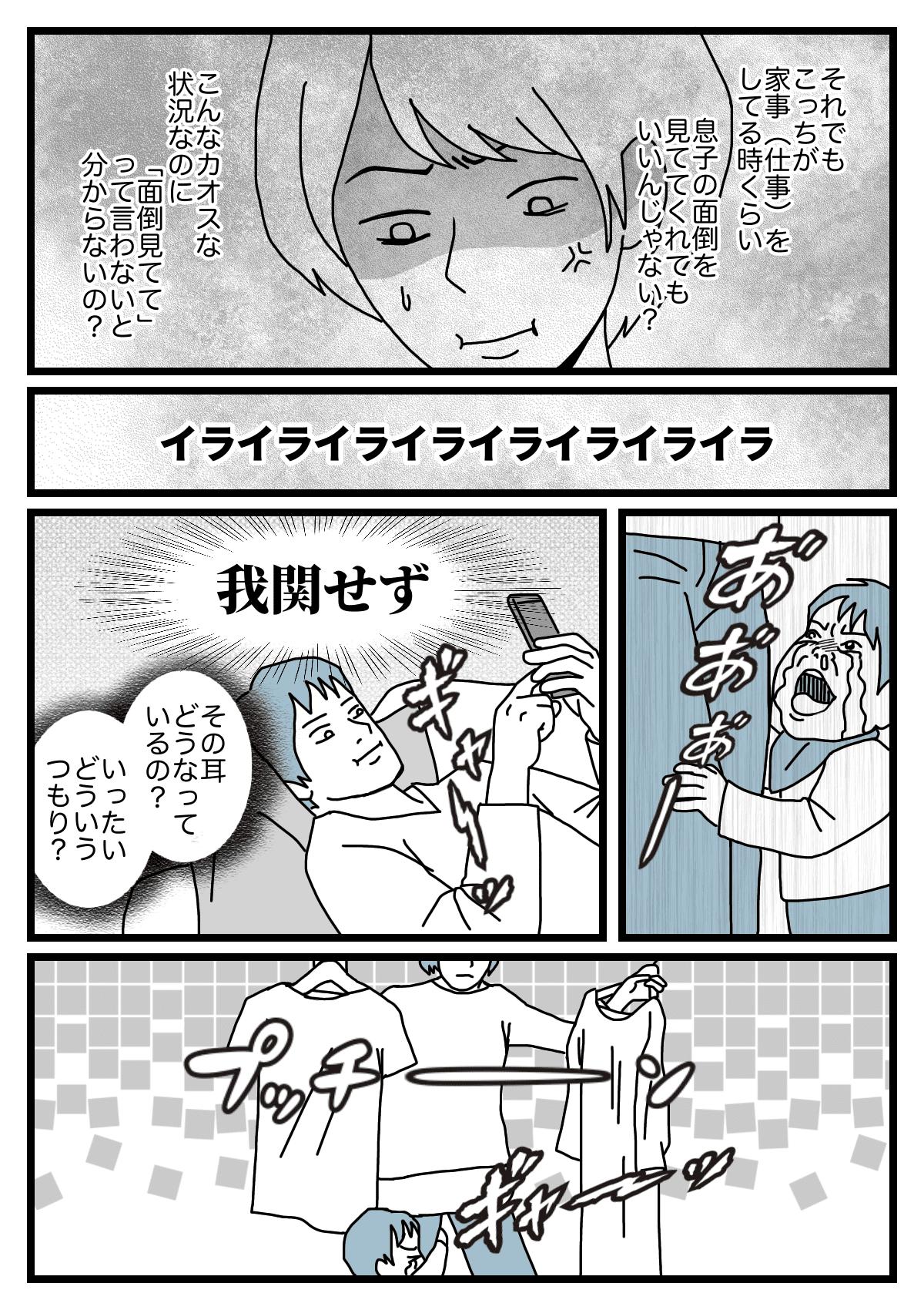 【前編】ソファ2