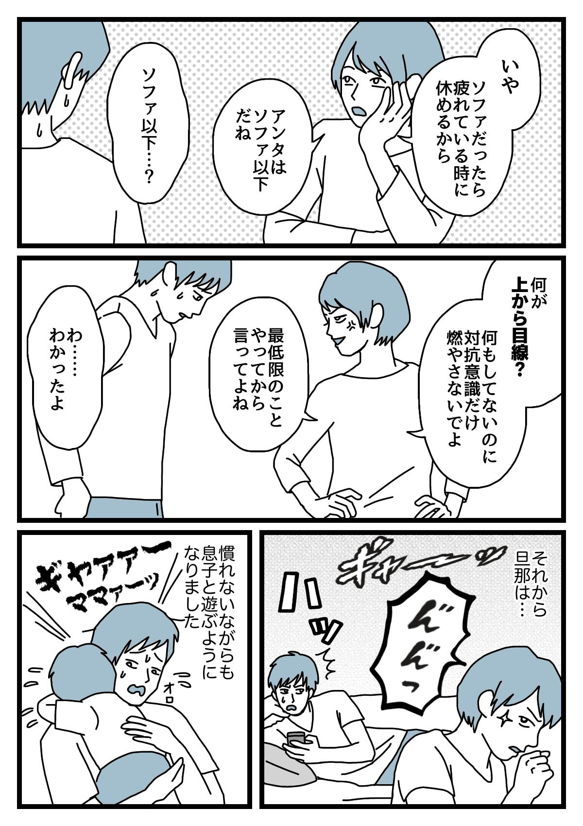 【後編】ソファ4