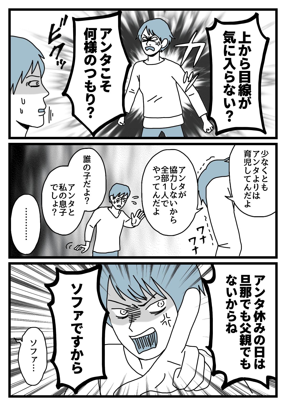 【後編】ソファ3