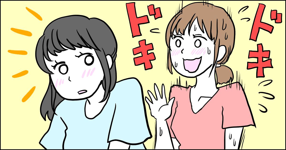 275_ママ友_マメ美