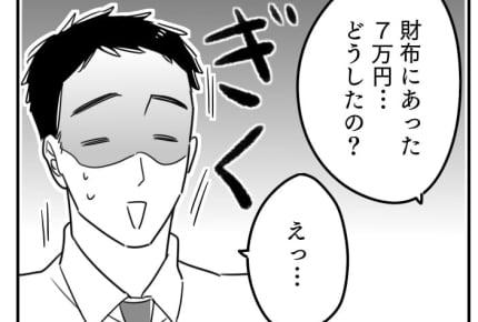 <金銭トラブル?>小遣い2万5千円の旦那。財布に謎の7万円!悪いお金じゃない……?【前編】まんが
